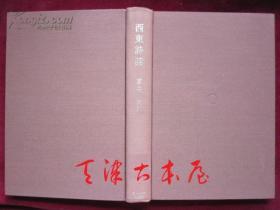 西东诗话:日独文化交渉史の侧面(日语原版 精装本)西东诗话:日德文化交流史的侧面