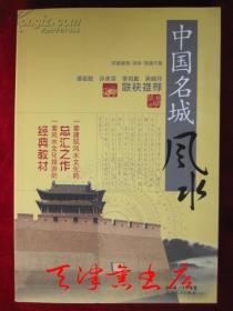 中国名城风水(中国建筑·风水·旅游大系)
