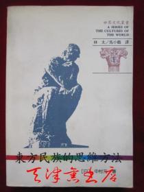 东方民族的思维方法(世界文化丛书)