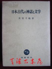 日本古代の神话と文学(日语原版 函套布面精装)日本古代的神话和文学