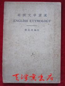 英国文字源流(民国29年初版 平装本)English Etymology