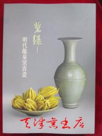碧绿:明代龙泉窑青瓷(大16开平装本)