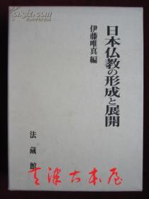 日本仏教の形成と展開(日语原版 书盒函套精装本)日本佛教的形成和发展