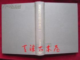 近世纪行日记文学集成(一)(日语原版 精装本)近世行旅日记文学集成(一)