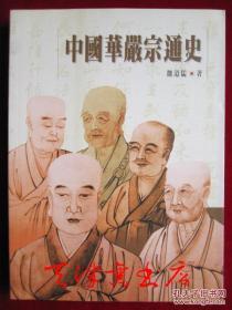 中国华严宗通史(平装本)