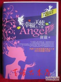 幸福天使占卜书【平装本】