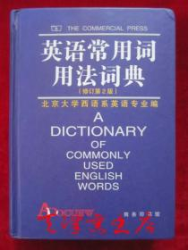英语常用词用法词典(修订第2版)A Dictionary of Commonly Used English Words(精装本)