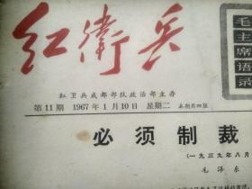 四川文革小报 红卫兵第11期