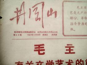 北京文革小报 井冈山第42期