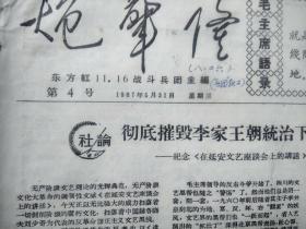四川文革小报,炮声隆第4期