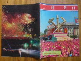 《朝鲜》画报980年11期·朝鲜劳动党第六次代表大会特刊