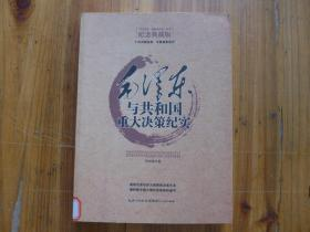 毛泽东与共和国重大决策纪实