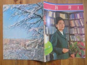 《朝鲜》画报1980年1期·劳动英堆、博士白雪姬,郑歚(1676-1759)绘画作品