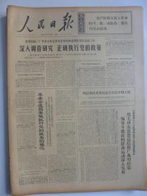 人民日报1969年2月24日·青海第一机床厂阎希忠,将小学下放到大队来办,津水28号渔轮遇险