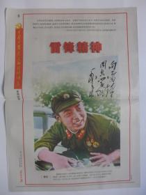 长江日报2021年3月5日·中国共产党人的精神谱系系列海报--雷锋精神