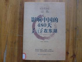 影响中国的480天毛泽东在东湖