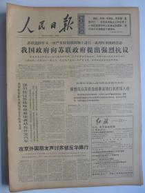人民日报1969年3月14日·苏修又一次侵入我珍宝鸟地区,我国向苏联提出强烈抗议