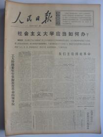 人民日报1969年3月29日·上海知青上山下乡掀高潮