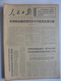 人民日报1969年3月11日·苏联怂恿暴徒砸我便馆,苏联侵入中国珍宝鸟示意图,