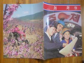 《朝鲜》画报1980年5期·金刚山景点1,金日成大学物理系教授道尚禄。魔术师金泽成,高句丽和高丽时期的服装
