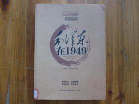 毛泽东在1949