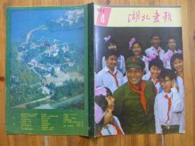 湖北画报1983年第4期·朱伯儒,六届人大一次会议召开,微生物学家谢毓晋,邱石冥的画,汉正街小商品市场,连环画《朱伯儒的故事》