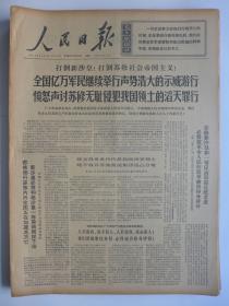 人民日报1969年3月5日·全国抗议苏修武装挑衅,政治处李心瑞
