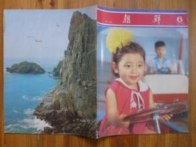 《朝鲜》画报1979年6期·朝鲜第六届三次最高人民会议,妙香山瀑布