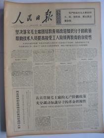 人民日报1969年3月24日·河南柴油机厂,将小学下放到大队来办