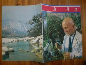 《朝鲜》画报1980年2期·科学家劳动英雄金相连,朝鲜画《司令部的火光》,故事片春香传、亲骨肉