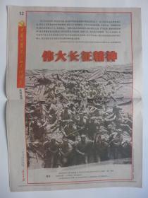 长江日报2021年3月2日·中国共产党人的精神谱系系列海报--伟大长征精神,宋明儒学研究专家束景南