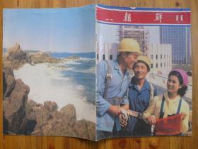 《朝鲜》画报1979年11期·金日成察看两江道,金日成观看中国京剧团演出,徳兴里古坟壁画,运动员金玉善