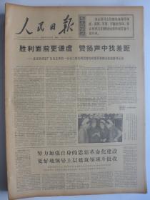 人民日报1969年3月27日·北京针织总厂