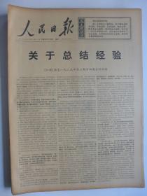 人民日报1969年3月15日·中国珍宝鸟中苏边界示意图