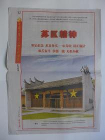 长江日报2021年4月6日·中国共产党人的精神谱系系列海报--苏区精神