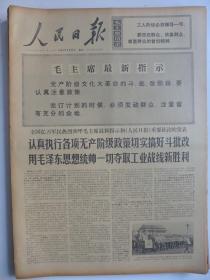 人民日报1969年2月22日·全国劳模吕和
