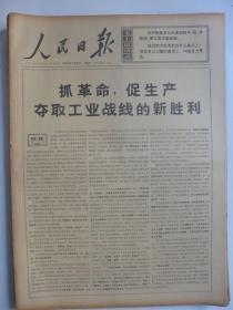人民日报1969年2月21日·安家堡大队杨恩花,梁太庄大队侯富库、王选,胡运堂、裴德章