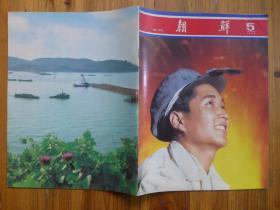 《朝鲜》画报1979年5期·金日成在青年化学联合企业,炉前工金学洙,朝鲜画《在下雨的深夜》,运动员邱英韩