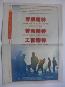 长江日报2021年5月8日·中国共产党人的精神谱系系列海报--劳模精神、劳动精神、工匠精神