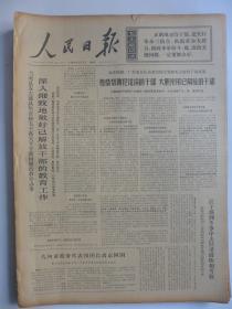 人民日报1969年3月2日·退役战士焦小燕,安徽刘祖英,战士江启堂、陈惠明