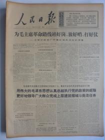 人民日报1969年3月19日·苏联入侵我国珍宝岛罪证