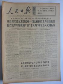 人民日报1969年3月26日·凤阳县东方红公社陈学孟,红太阳照亮了西柏坡,长春生物制品研究所
