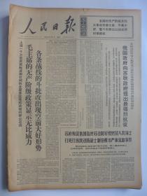 人民日报1969年3月3日·强烈谴责苏联侵犯我领土珍宝岛,