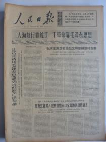 人民日报1969年3月30日·建瓯陆月寿,泰安县赵区江
