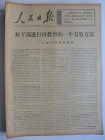 人民日报1969年3月28日·将小学下放到大队来办