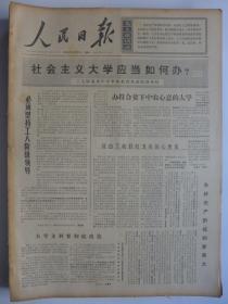 人民日报1969年3月31日·用毛泽东思想统帅文艺,中国医疗队在非洲,