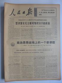 人民日报1969年3月18日·狠狠回击苏修的侵略和挑衅,做好可以教育好的青少年子女的工作