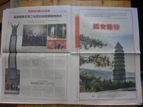 长江日报2021年4月7日·中国共产党人的精神谱系系列海报--延安精神,武汉解封一周年专刊,毛泽东二次为二七烈士纪念碑题写碑名