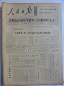 人民日报1969年2月28日·将小学下放到大队来办,延边州霍锡兰,用毛泽东思想统帅一切