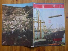 《朝鲜》画报1979年3期·支持朝鲜统一世界大会,英雄司机李凤奎,话剧《城隍庙》